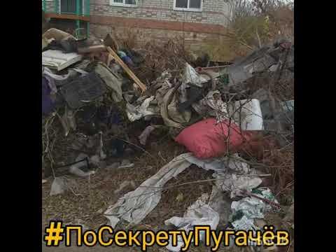 Город Пугачев. Утонул  в помойке.