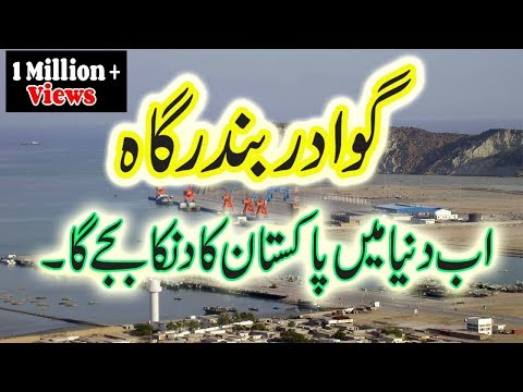 Gwadar Port Pakistan | Documentary | 2018 - Gwadar History In Urdu/Hindi