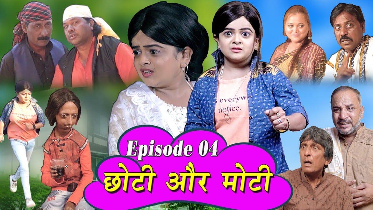 छोटी और मोटी पार्ट4 | CHOTI AUR MOTI PART4 | Khandeshi Comedy | Choti ki shandar Comedy| Best Comedy
