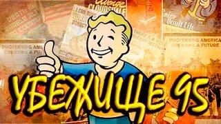Fallout 4 Секрет Убежища 95 Квест Кейт
