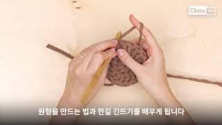 [Class101x가지뜨개] 클래스 소개 영상