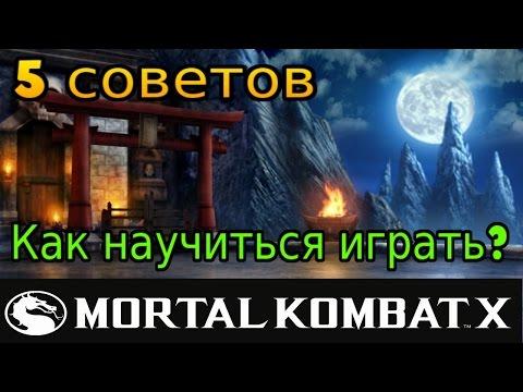 5 советов  ► Как научиться играть в Mortal Kombat X?