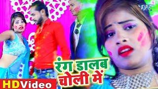 डालब रंग चोली में | Pawan Sharma सबसे हिट होली गीत 2020 | Dalab Rang Choli Me | Holi Geet