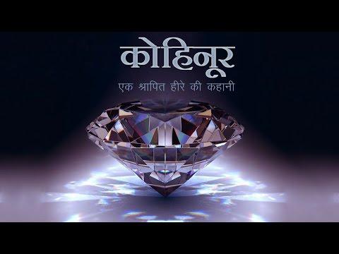 कोहिनूर  एक श्रापित हीरे की कहानी - Kohinoor Story of a Cursed Diamond