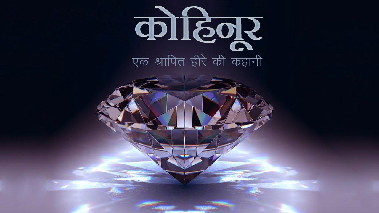 कोहिनूर एक श्रापित हीरे की कहानी - Kohinoor Story of a Cursed Diamond |  History | expensive
