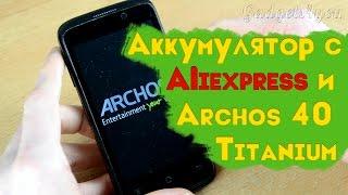 Обзор аккумулятора из Китая, Aliexpress и смартфона Archos 40 Titanium