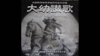 06 陸軍士官学校校歌