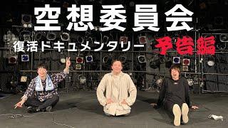 空想委員会 復活ドキュメンタリー予告編
