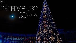 Санкт-Петербург в преддверии нового года 2016. 3D-шоу на  Дворцовой площади
