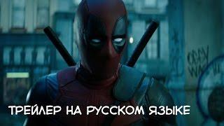 Русский тизер-трейлер фильма «Дэдпул 2» (субтитры)