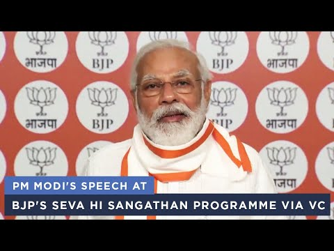 PM Modi's speech at BJP's Seva Hi Sangathan programme via VC