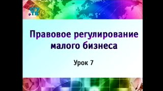 Урок 7. Общие положения о договоре