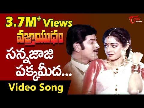 Vajrayudham Songs - Sannajaji Pakka Meeda - Sridevi - Krishna