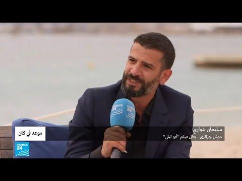 الممثل سليمان بنواري عن ثنائية العنف والجنون في الفيلم الجزائري أبو ليلى  - 10:54-2019 / 5 / 24