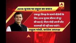BJP will lose 2019 elections if opposition collectively attempts to them take on, says Rahul Gandhi thumbnail
