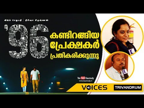 96-tamil-movie-|-vijay-sethupathi-|-trisha-|-theatre-response-after-first-day-first-show