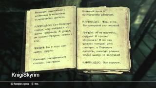 Книги Skyrim Ужасы замка Зир