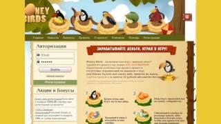КАК ЗАРАБОТАТЬ ИГРАЯ В ИГРУ -MONEY-BIRDS.mp4