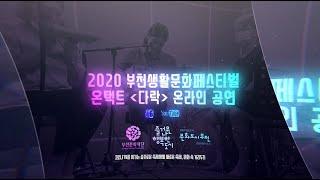 2020부천축제다락 홍보영상인트로