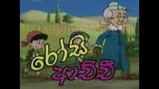 Rosi Achchi Sinhala Cartoon