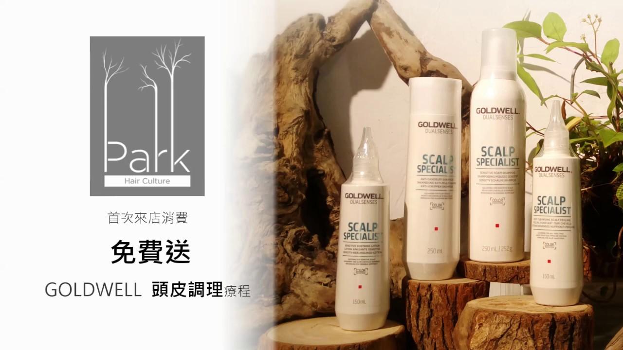 師大髮廊Park Hair Culture首次消費【設計剪髮】送【頭皮調理/基礎髮護】 - YouTube