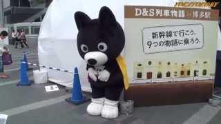 JR九州のD&S列車 特急「あそぼーい!」イメージキャラクターのくろちゃ...