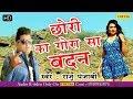 Download Lal Lal Kurti Me Gora Sa Badan  || Raju Punjabi & Miss Ada || New Haryanvi D J Song 2019 || MP3 song and Music Video