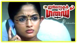 Malayalam Movie   Inspector Garud Malayalam Movie   Kavya Mathavan Orders   Dileep to Vacate House