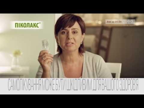 Реклама - Лекарство Піколакс