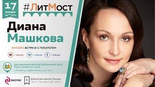 Диана Машкова: ''Библиотека для меня - это родное место''