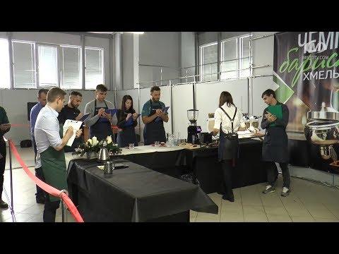 МТРК МІСТО: У місті влаштували кавове змагання