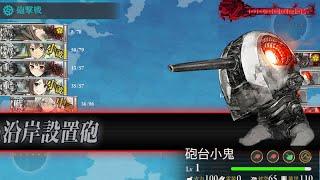 【艦これ】6-4 離島再攻略作戦 (試探) (M→K→H→J→L→I→N)