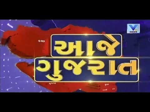Aaje Gujarat (આજે ગુજરાત) | 17th November'17 | Vtv News
