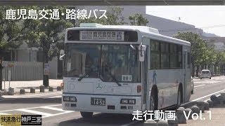 鹿児島交通・路線バス 走行動画【Vol.1】