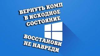 Windows 10 Сброс в исходное состояние