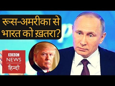How India will be affected by Russia's exit from INF nuclear deal with US? (BBC Hindi)