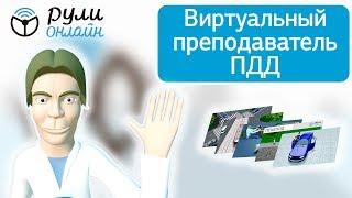 Виртуальный преподаватель ПДД Рули Онлайн. Дистанционное обучение в автошколе.