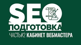 SEOподготовка. Часть 2. Добавляем сайт в кабинеты вебмастера Google и Yandex