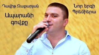Davit Zaqaryan - Abarani govq / Song Premiere /