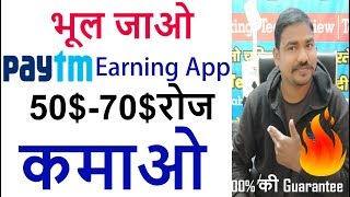 एक अच्छा सा PayTm Earning App | Best Earning App For Android 2019|Make money online by Earning Apps