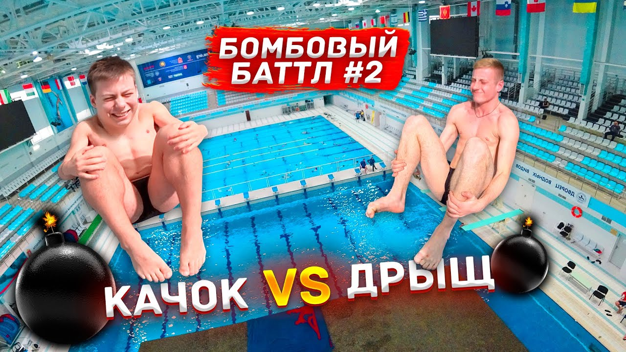 КАЧОК ПРОТИВ ДРЫЩА | БОМБОВЫЙ БАТТЛ #2 c огромной вышки в бассейне