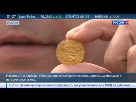 Дайверы нашли на дне Средиземного моря бесценный золотой клад