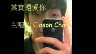 阿沁-其實還愛你 by Cason Chan