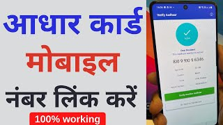 How to Link Mobile Number to Aadhar Card - aadhar card me mobile number kaise jode   100% working