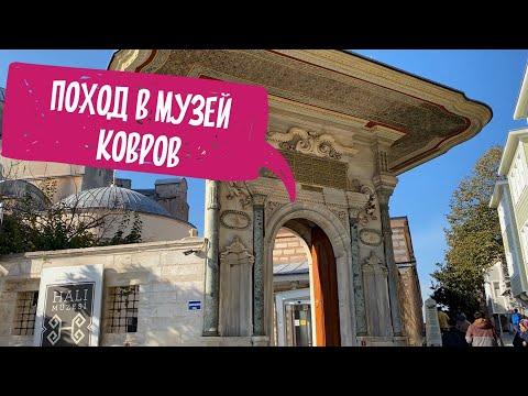 Разочарование... Музей ковров в Стамбуле
