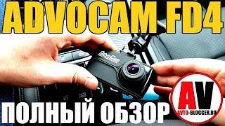 AdvoCam: купить видеорегистраторы и радар-детекторы