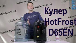 обзор кулер для воды HotFrost D65EN.Настольный куллер для нагрева и охлаждения.ХотФрост-Cooler-Water