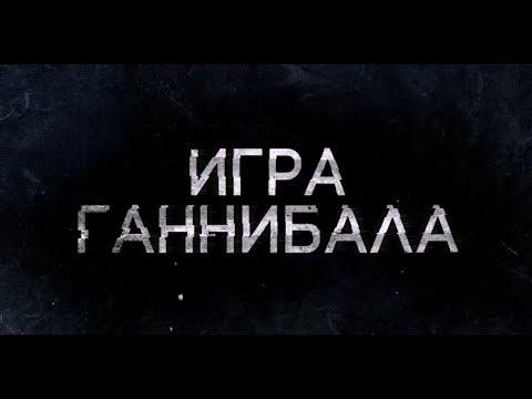 Игра Ганнибала (18+) - трейлер