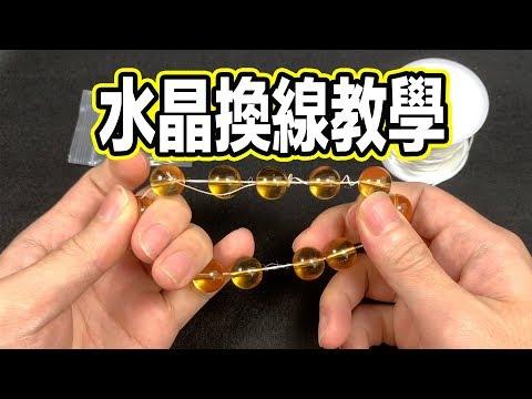 簡易水晶換線教學