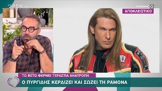Big Brother: Το βέτο φέρνει τεράστια ανατροπή | Ευτυχείτε! 19/11/2020 | OPEN TV